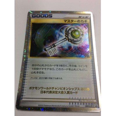 画像1: マスターのカギ ポケモンワールドチャンピオンシップス2010 日本代表決定大会 入賞カード