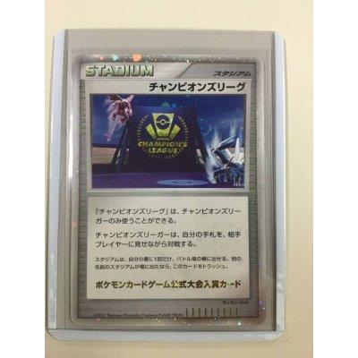 画像1: チャンピオンズリーグ  「チャンピオンズリーグ スプリング★2007」入賞者カード