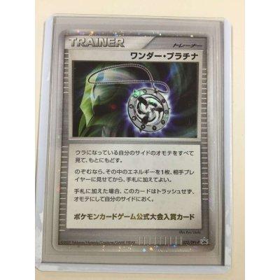 画像1: ワンダープラチナ  ポケモンワールドチャンピオンシップス日本代表決定大会 入賞カード