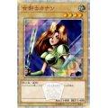 女剣士カナン【20thシークレット】TTPR-JP001 (当選通知書付き未開封)