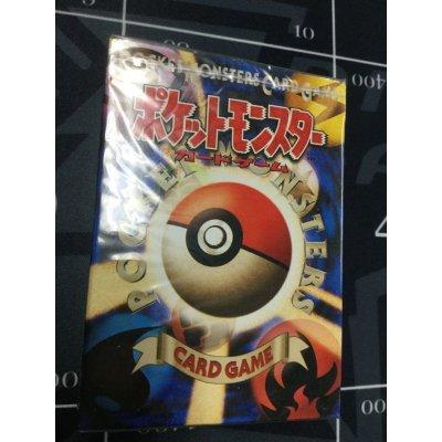 画像1: 第1弾 スターターパック(初版の可能性があるもの※説明欄要確認) ポケットモンスターカードゲーム