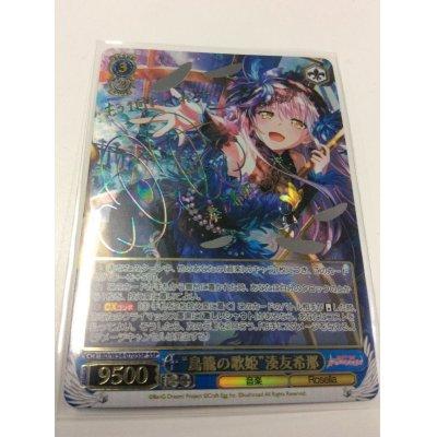"画像1: 【SSP】""鳥籠の歌姫""湊友希那"