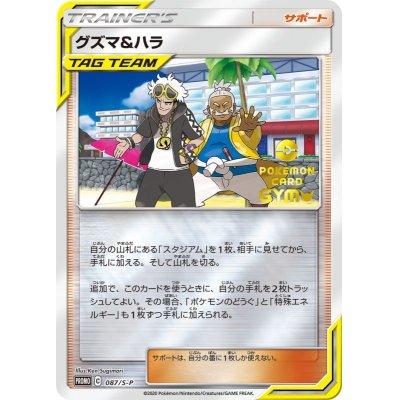 画像1: 【PROMO】グズマ&ハラ【P】