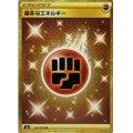 【S5a】基本闘エネルギー【UR】
