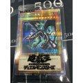 真紅眼の黒竜 PSEC-JP003 プリズマティックシークレットレア