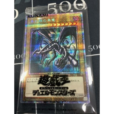 画像1: 真紅眼の黒竜 PSEC-JP003 プリズマティックシークレットレア