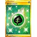 【S8】基本草エネルギー【UR】