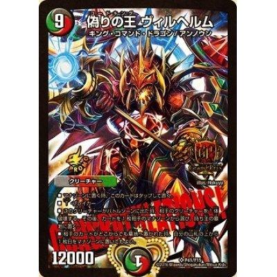 画像1: 偽りの王 ヴィルヘルム(デュエル・マスターズ グランプリ-3rd TOP8賞CONGRATULATIONS!カード)