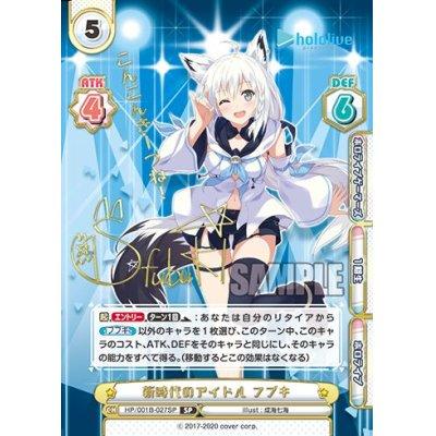 画像1: 【HP】新時代のアイドル フブキ(サインA)【SP】