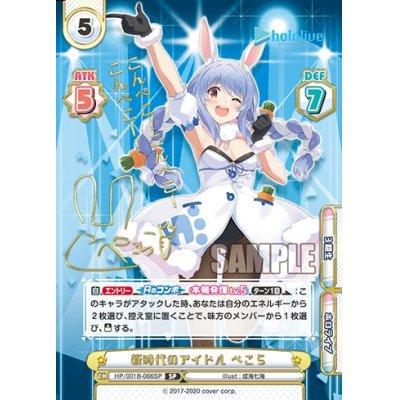 画像1: 【HP】新時代のアイドル ぺこら(サインA)【SP】