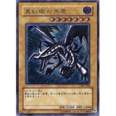 画像1: 真紅眼の黒竜 (レリーフ 美品のみ)